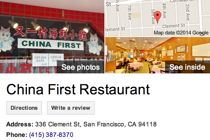 Google Business View for a Chinese Restaurant.  Look Inside!